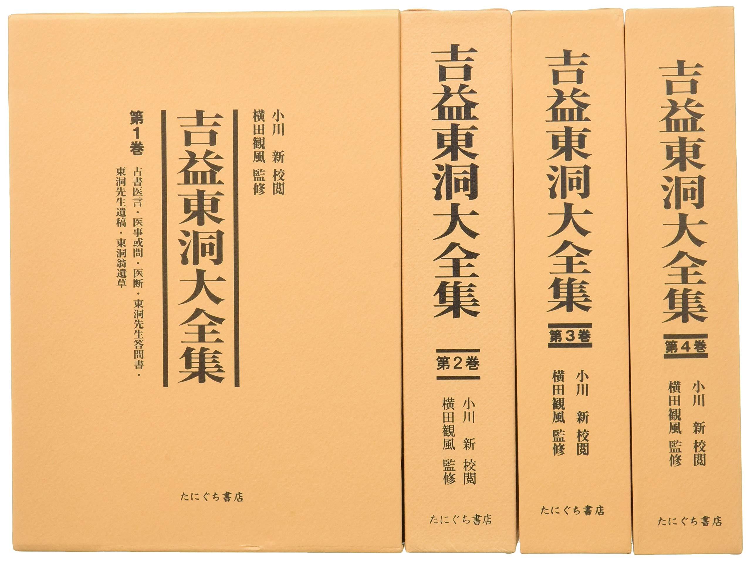 吉益東洞大全集(全4巻) | 吉益 ...