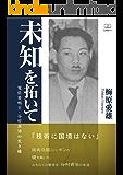 未知を拓いて: 電信発明王・谷村貞治の生き様 (22世紀アート)