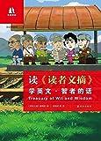 双语译林:读《读者文摘》学英文:智者的话(英汉双语对照)