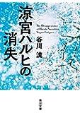 涼宮ハルヒの消失 (角川文庫)