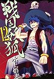 戦国妖狐 12 (コミックブレイド)