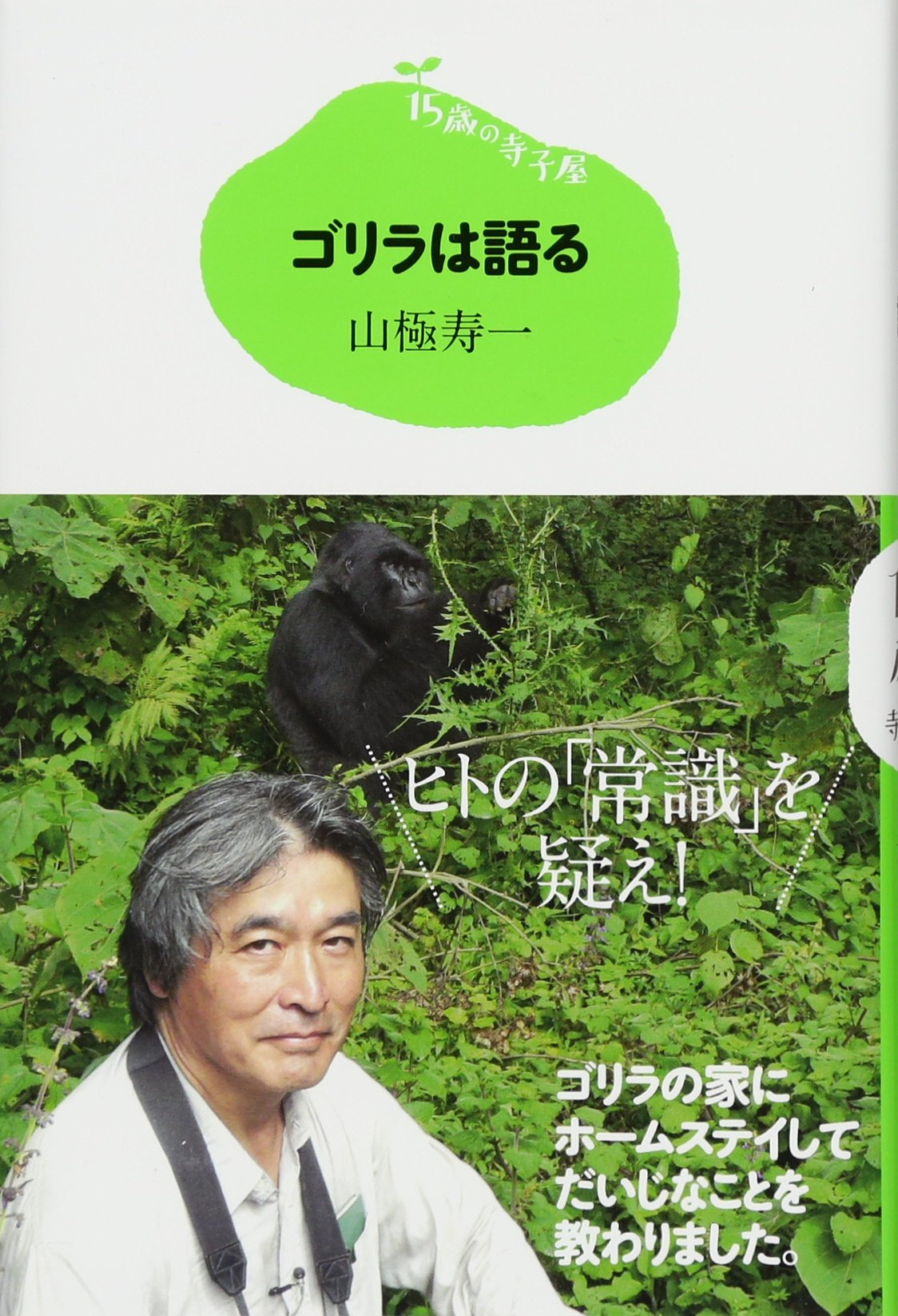 Download Terakoya gorilla 15-year-old says (2012) ISBN: 4062176807 [Japanese Import] pdf epub