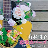 山本潤子 恋歌カバーズ BHST-197