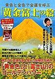 黄色と金色で金運を呼ぶ「黄金富士」の絵 (別冊週刊女性)