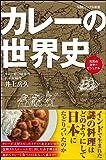 カレーの世界史 (SBビジュアル新書)