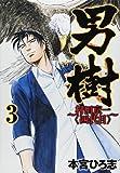 男樹~村田京一〈四代目〉~ 3 (ヤングジャンプコミックス)
