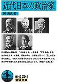 近代日本の政治家 (岩波文庫 青 N 126-5)