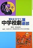 響き合うドラマ 中学校劇演劇部―生徒創作脚本付 (学年別・中学校劇脚本集)