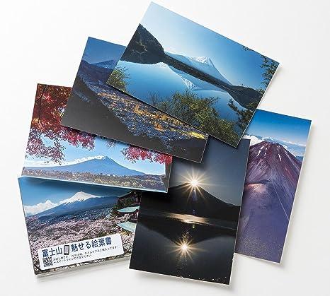 富士山魅せる絵葉書
