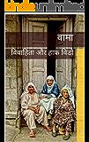 वामा: विवाहिता और हाफ विडो (Hindi Edition)