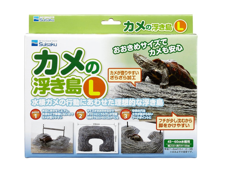 水作 カメの浮き島 L サイズ 60cm水槽用