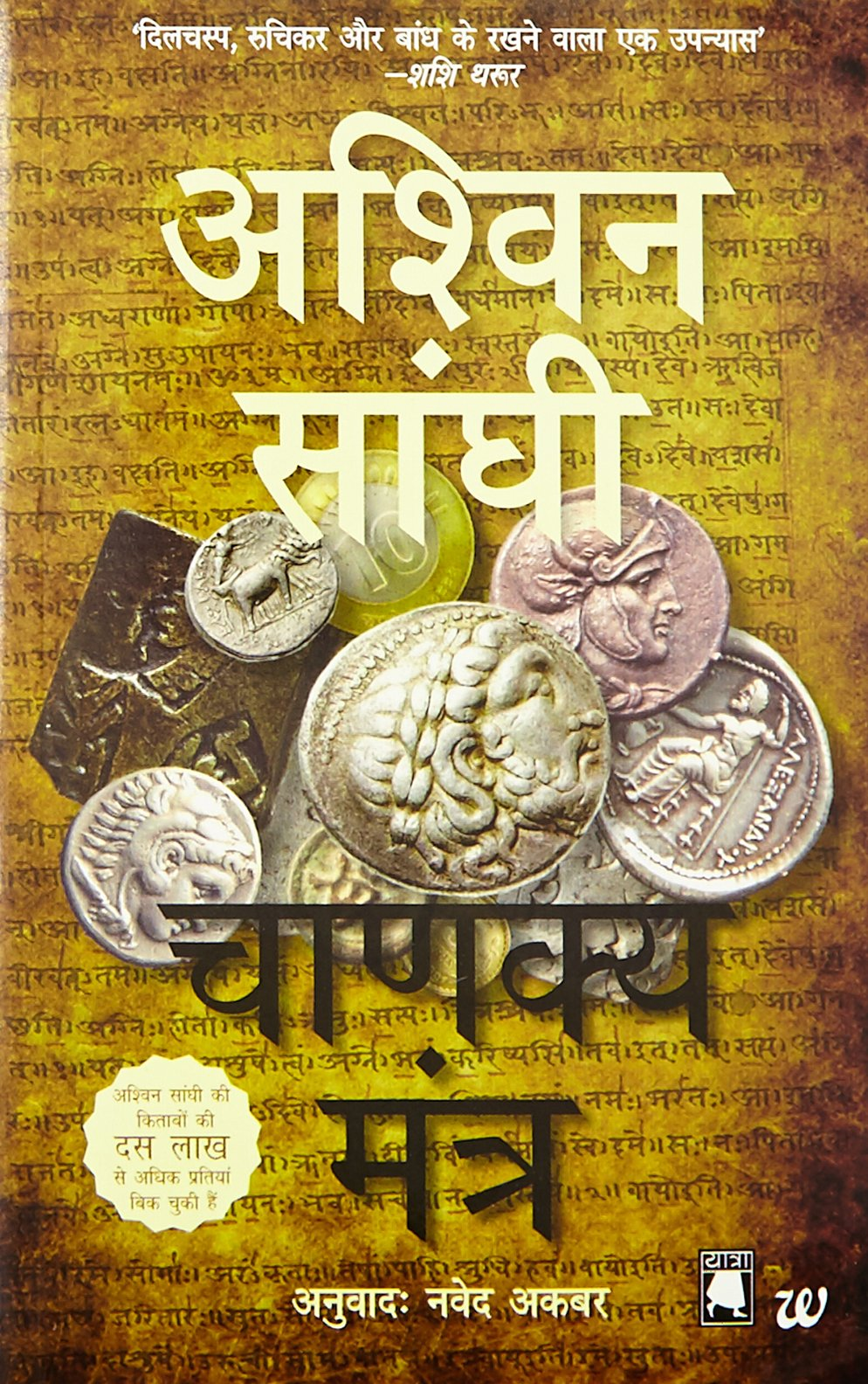 Image result for chanakya mantra