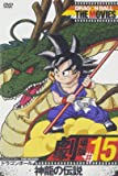DRAGON BALL THE MOVIES #15 ドラゴンボール 神龍の伝説 [DVD]
