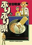 ぷりぷり県(5)