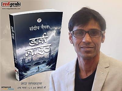 Sandeep Nayyar