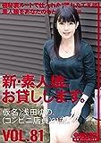 【早期購入特典あり】新・素人娘、お貸しします。 81 仮名)浅田ゆの(コンビニ店員)21歳。 [DVD]
