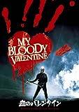 血のバレンタイン [DVD]