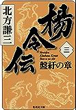 楊令伝 三 盤紆の章 (集英社文庫)