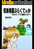 気象精霊ぷらくてぃか Note-5: イツミ組潜入レポート 気象精霊記