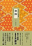 斜阳 (太宰治作品精选集)