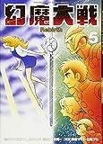 幻魔大戦 Rebirth 5 (少年サンデーコミックススペシャル)