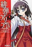 緋弾のアリア 4 (MFコミックス アライブシリーズ)
