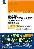 【CD2枚付】はじめてのTOEIC LISTENING AND READINGテスト本番模試 改訂版: 新形式問題対応 (Obunsha ELT Books)