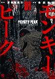 モンキーピーク(1) (ニチブンコミックス)