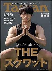 Tarzan(ターザン) 2021年6月24日号 No.812[キング・オブ・筋トレ THE スクワット/三笘薫] 雑誌