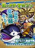 モンスターマガジン No.28 (カドカワエンタメムック)