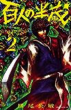 百人の半蔵 2 (少年チャンピオン・コミックス)