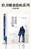亲爱的系列套装2册(晋江文学城金牌作者玖月晞经典作品合集)