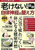老けない! 健康 自律神経の整え方 (TJMOOK 知恵袋BOOKS)
