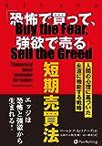 「恐怖で買って、強欲で売る」短期売買法 ——人間の行動学に基づいた永遠に機能する戦略 (ウィザードブックシリーズ)