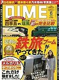 DIME(ダイム) 2017年 06 月号 [雑誌]