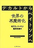 デカルトからベイトソンへ――世界の再魔術化 (文春e-book)