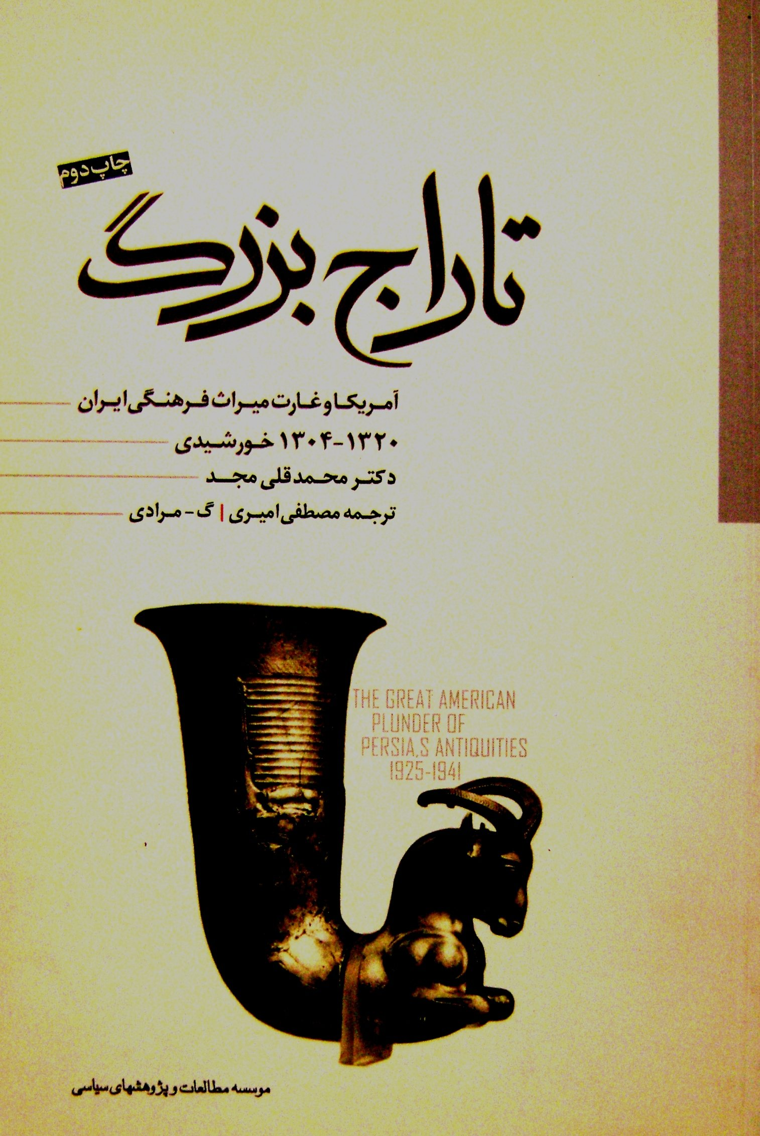 "Taraje Bozorg; Amrica va Gharate Mirathe Farhangiye Iran 1304-1320. ""The Great American Plunder of Persia's Antiquities 1925-1941"" pdf"