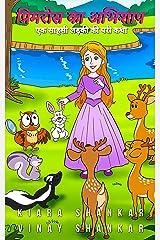 प्रिमरोस का अभिशाप: एक साहसी लड़की की परी कथा - Primrose's Curse (Hindi Edition) Kindle Edition