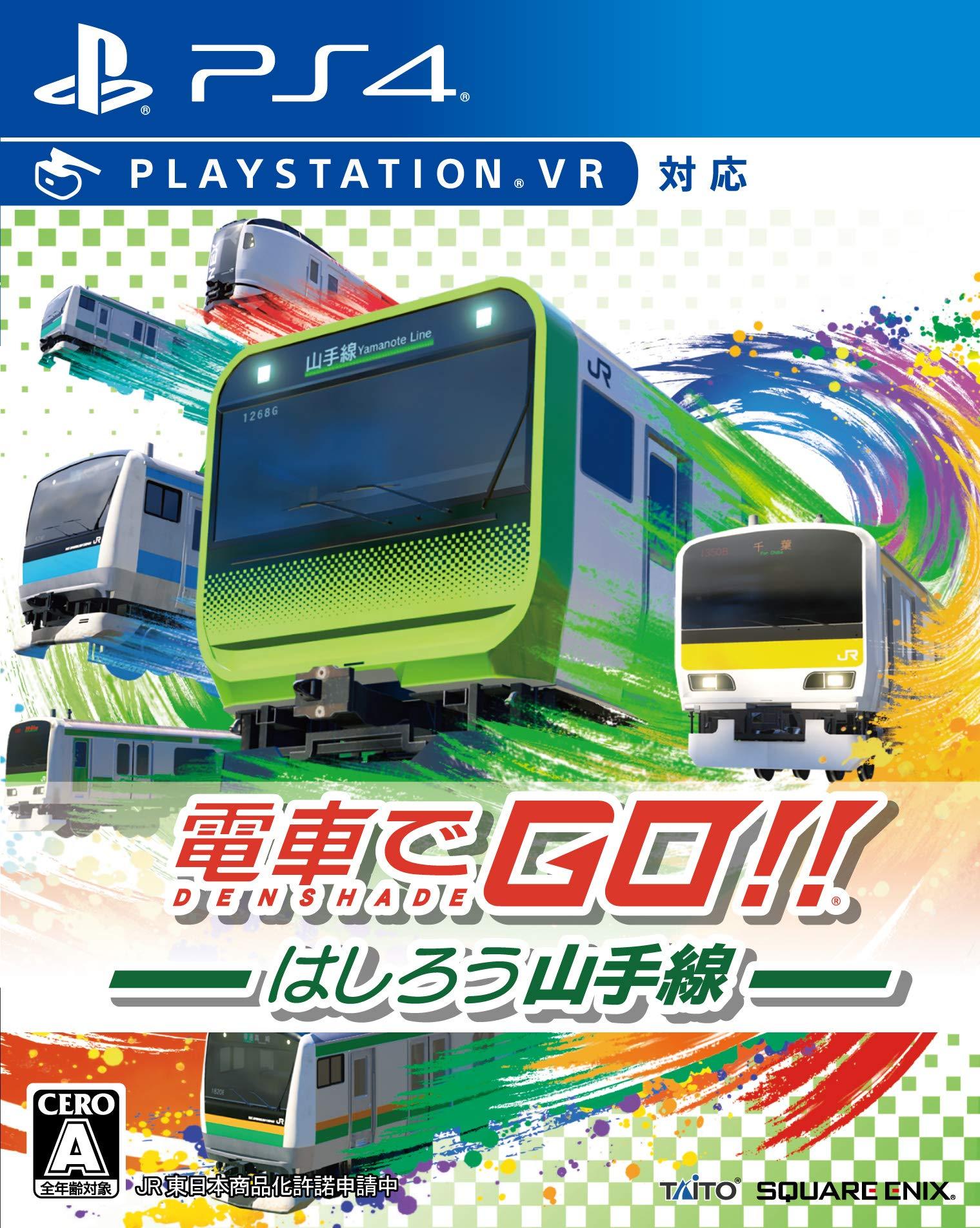 『電車でGO!! はしろう山手線』がPS4・Switchで登場!PS4版は【12月3日発売!】割引情報