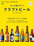 Discover Japan_GASTRONOMIE もっと知りたい! クラフトビール[雑誌] 別冊Discover Japan