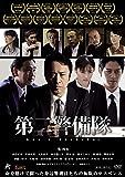 第二警備隊 [DVD]