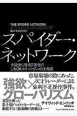 スパイダー・ネットワーク 金融史に残る詐欺事件――LIBORスキャンダルの全内幕 (ハーパーコリンズ・ノンフィクション) Tankobon Hardcover