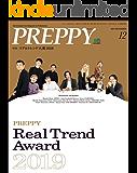 PREPPY(プレッピー) 2019年12月号(PREPPYリアルトレンド大賞2019)[雑誌]