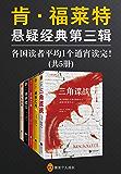 肯·福莱特悬疑经典第三辑(读客熊猫君出品,套装共5册。各国读者平均1个通宵读完!《巨人的陨落》作者肯·福莱特悬疑经典集!)