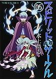 スピリットサークル  5巻 (ヤングキングコミックス)