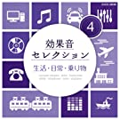 効果音セレクション (4)生活・日常・乗り物