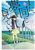 また、同じ夢を見ていた(1) (アクションコミックス(月刊アクション))