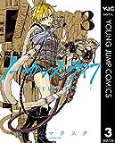 ノー・ガンズ・ライフ 3 (ヤングジャンプコミックスDIGITAL)