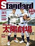 スタンダード青森・秋田 2018年7-8月号 Vol.13