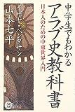 中学生でもわかるアラブ史教科書―日本人のための中東世界入門 (ノンセレクト)